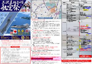 三沢基地2018航空祭パンフレット