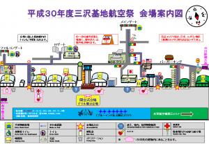 2018年三沢基地航空祭会場案内図