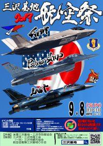 航空祭ポスター2019